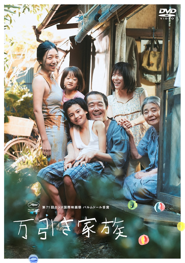 「万引き家族」DVDジャケット(C)2018フジテレビジョン ギャガ AOI Pro.
