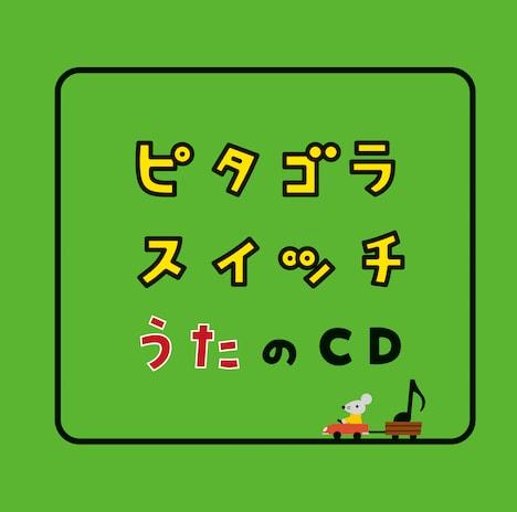 V.A.「ピタゴラスイッチ うたのCD」配信ジャケット