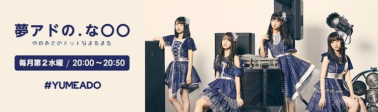 「夢アドの.な○○ supported by チェキチャ」告知ビジュアル