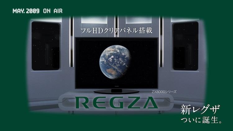 福山雅治が出演するレグザ予告CM「あの頃のCM / 宇宙の果てで」編より。