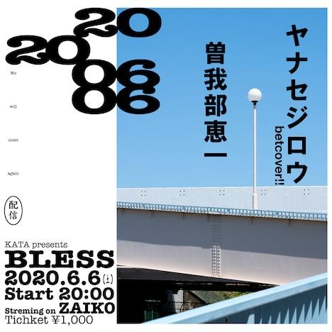 「KATA presents BLESS - We will meet again -」告知ビジュアル