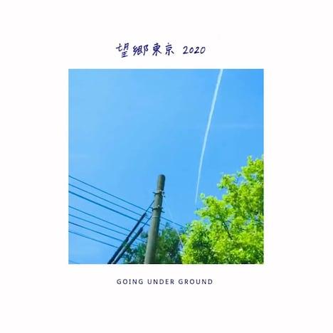 GOING UNDER GROUND「望郷東京2020」ジャケット
