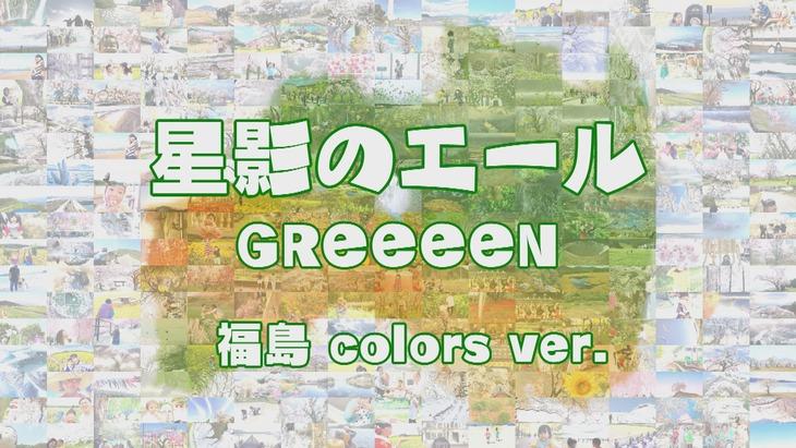 「『星影のエール』~福島colors ver.~」より。