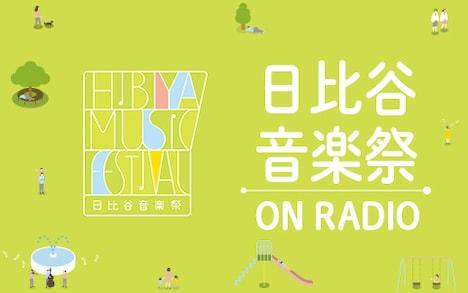 「日比谷音楽祭 ON RADIO」ロゴ