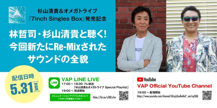 「杉山清貴&オメガトライブ『7inch Singles Box』発売記念 林哲司・杉山清貴と聴く!今回新たにRe-Mixされたサウンドの全貌」告知ビジュアル
