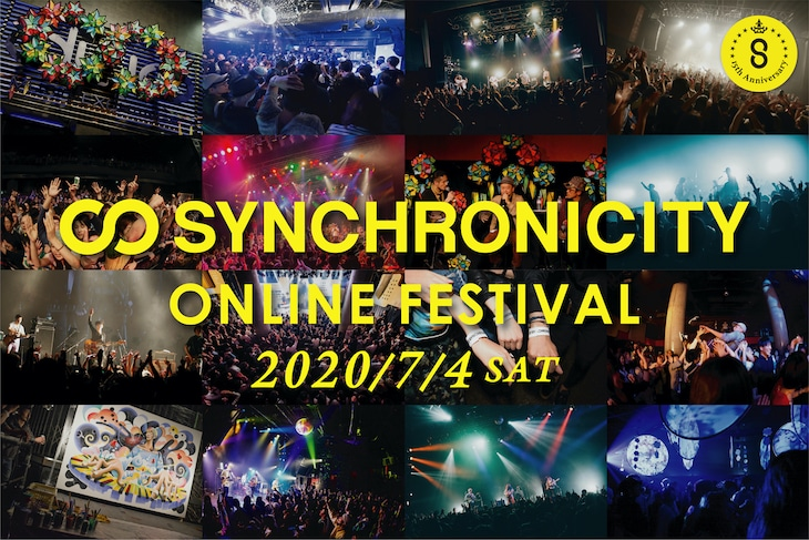 「SYNCHRONICITY2020 ONLINE FESTIVAL」告知ビジュアル