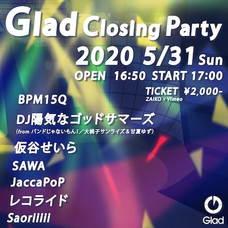 「Glad Closing Party」ビジュアル