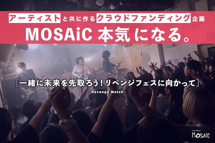 下北沢MOSAiC「MOSAiC 本気になる。~一緒に未来を先取ろう!リベンジフェスに向かって~」キービジュアル