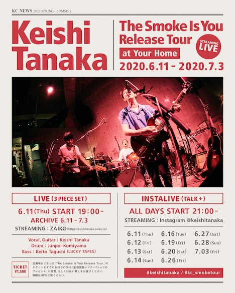 Keishi Tanaka「The Smoke Is You Release Tour at Your Home」告知画像