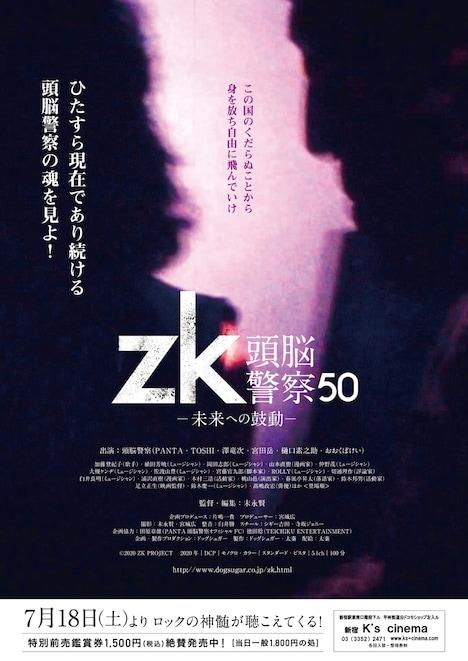 「zk / 頭脳警察50 未来への鼓動」ティザービジュアル (c)2020 ZK PROJECT
