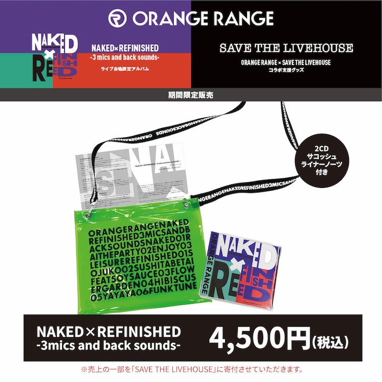 「NAKED×REFINISHED -3 mics and back sounds-」