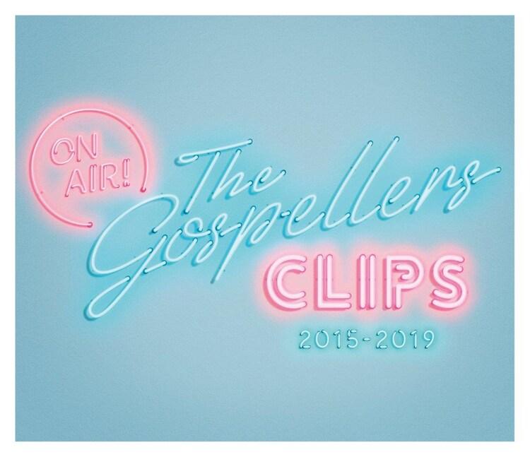 ゴスペラーズ「THE GOSPELLERS CLIPS 2015-2019」DVDジャケット