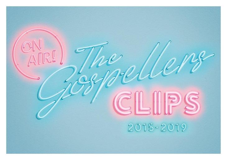 ゴスペラーズ「THE GOSPELLERS CLIPS 2015-2019」Blu-rayジャケット
