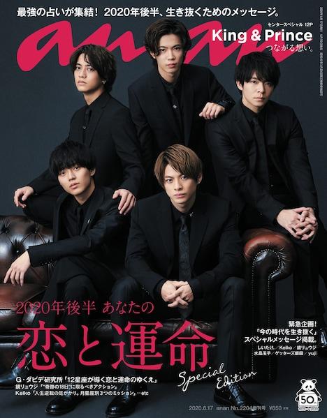 「anan」2204号スペシャルエディション版表紙 (c)マガジンハウス