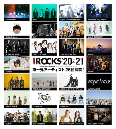 「I ROCKS 20&21 stand by LACCO TOWER」第1弾出演アーティスト