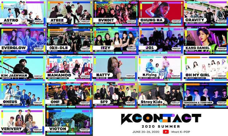 「KCON:TACT 2020 SUMMER」追加ラインナップ (c)CJ ENM Co., Ltd, All Rights Reserved