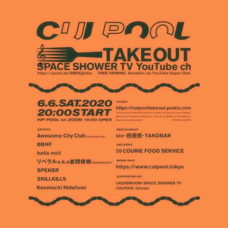 「CULPOOL -TAKE OUT-」告知ビジュアル
