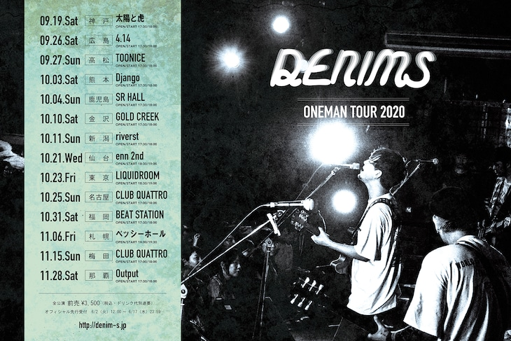 「DENIMS ONEMAN TOUR 2020(仮)」フライヤー