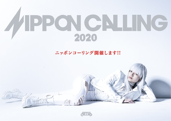 「NIPPON CALLING 2020」告知画像