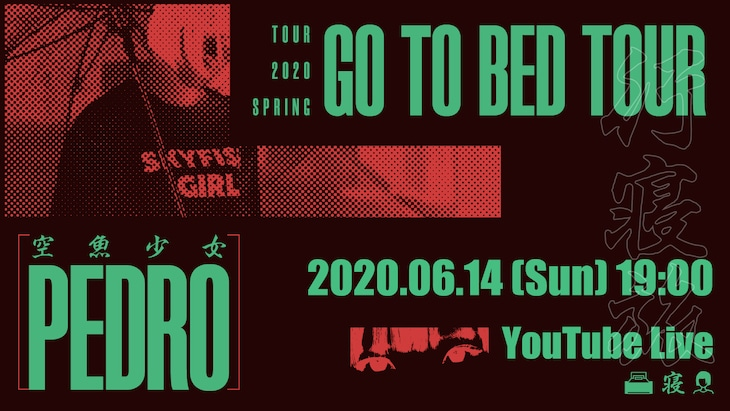 PEDRO「GO TO BED TOUR IN YOUR HOUSE」告知バナー