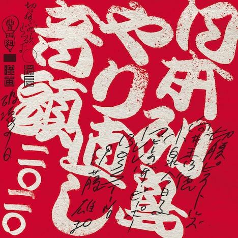 切腹ピストルズと向井秀徳と小泉今日子とマヒトゥ・ザ・ピーポーとILL-BOSSTINOと伊藤雄和「日本列島やり直し音頭二〇二〇」ジャケット