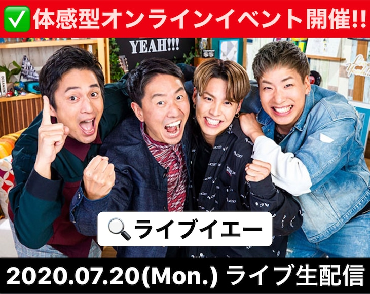 「LIVE YEAH!!! vol.2 ~家!!!で楽しむBIG STAGE~」告知ビジュアル