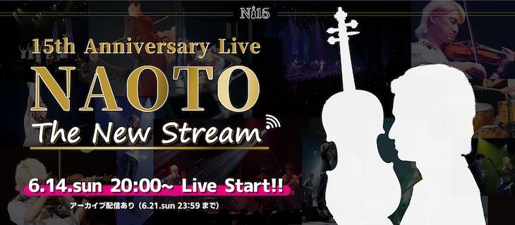 「NAOTO 15th Anniversary Live -The New Stream-」ビジュアル