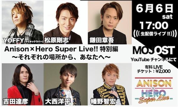 「Anison×Hero Super Live!!特別編~それぞれの場所から、あなたへ~」出演者