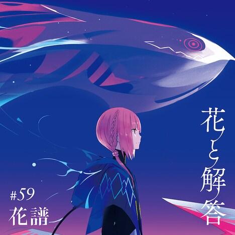 花譜「花と解答-オリジナル Edition-」ジャケット