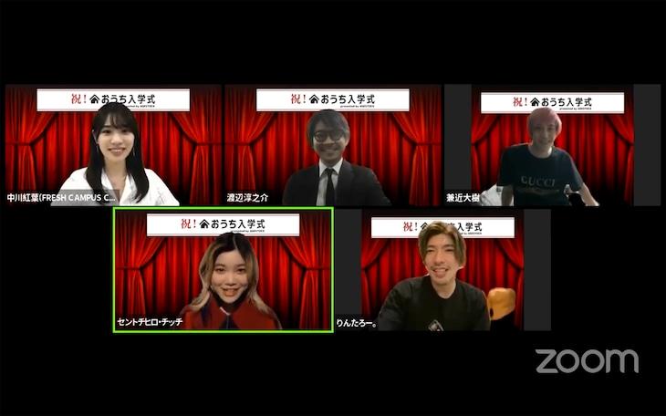 「おうち入学式 presented by AGESTOCK」より。