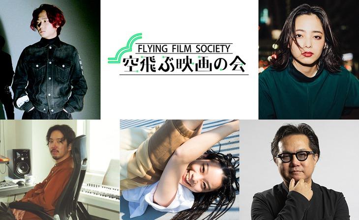 「空飛ぶ映画の会 FLYING FILM SOCIETY vol.3 ~音楽を感じる映画~」ビジュアル