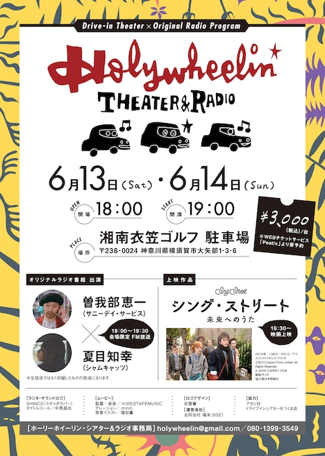 「HOLYWHEELIN' THEATER & RADIO in YOKOSUKA」フライヤー