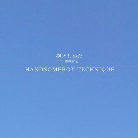 Handsomeboy Technique「抱きしめた feat. 曽我部恵一」配信ジャケット