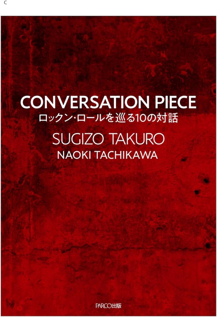 「CONVERSATION PIECE ロックン・ロールを巡る10の対話」表紙