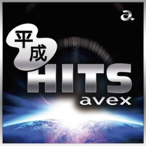 「平成HITS avex」ジャケット