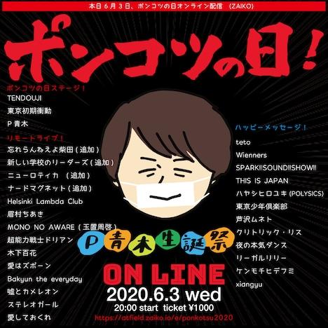 P青木 presents オンライン生誕祭「ポンコツの日2020」ビジュアル