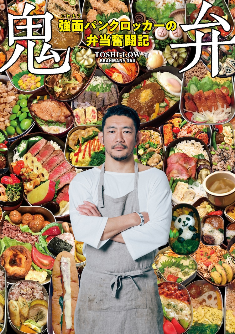TOSHI-LOW「鬼弁~強面パンクロッカーの弁当奮闘記~」書影
