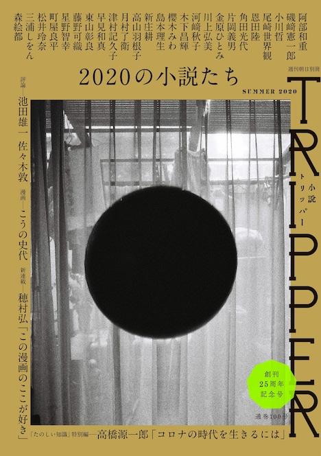 「小説 トリッパー 2020年夏季号」表紙