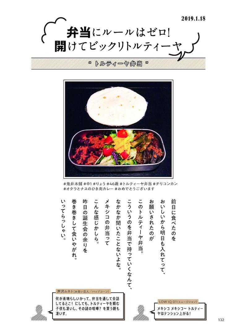 TOSHI-LOW「鬼弁~強面パンクロッカーの弁当奮闘記~」より。