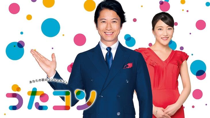 NHK総合「うたコン」告知ビジュアル(写真提供:NHK)