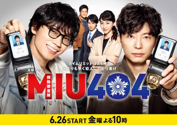 TBS系「MIU404」キービジュアル (c)TBS