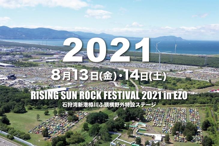 「RISING SUN ROCK FESTIVAL 2021 in EZO」告知ビジュアル