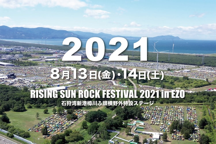 「RISING SUN ROCK FESTIVAL 2021 in EZO」開催告知ビジュアル