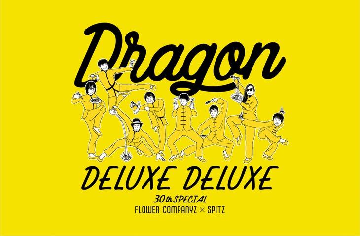 「フラワーカンパニーズ presents DRAGON DELUXE DELUXE ~30周年スペシャル~」ビジュアル