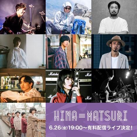 「HINA-MATSURI2020」 出演アーティスト