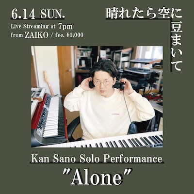 "「Kan Sano Solo Performance ""Alone""」告知ビジュアル"