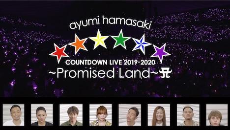 「ayumi hamasaki COUNTDOWN LIVE 2019-2020 ~Promised Land~ A」ダイジェスト映像より。