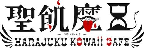 「聖飢魔II HARAJUKU KOWAii CAFE」ロゴ