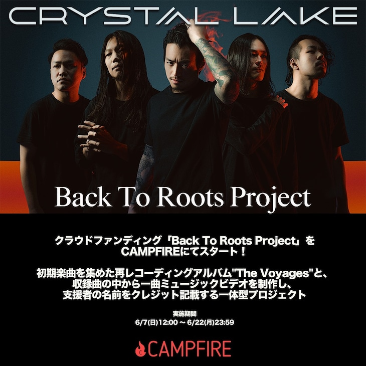 Crystal Lake「Back To Roots Project」ビジュアル