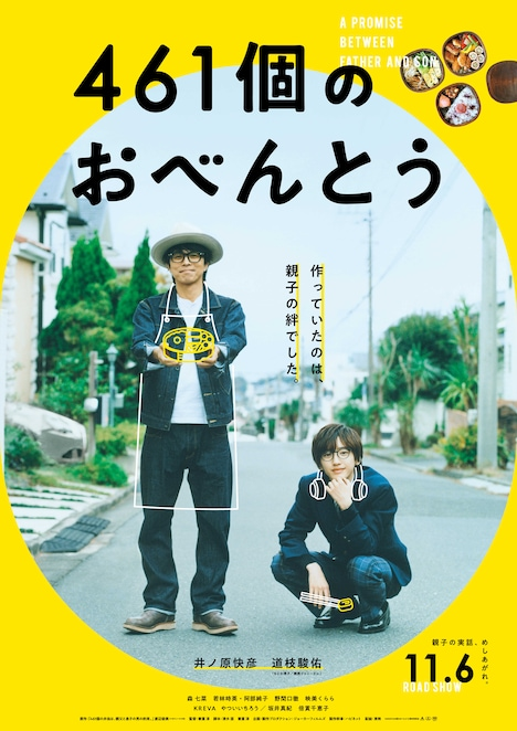 映画「461個のおべんとう」ポスタービジュアル(c)2020「461個のおべんとう」製作委員会